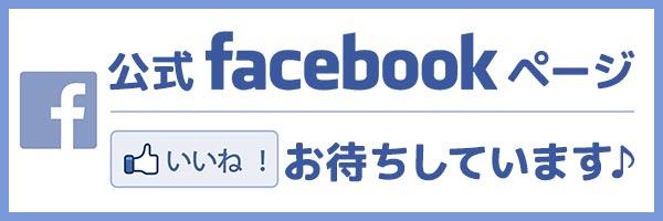 諫早市商工会Facebook