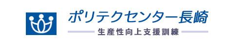 ポリテクセンター長崎 生産性向上支援訓練